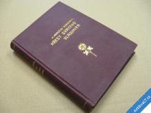 Borovský K. H. KŘEST SV. VLADIMÍRA 1929 krásná