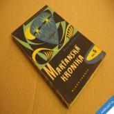 Bradbury Ray MARŤANSKÁ KRONIKA 1959